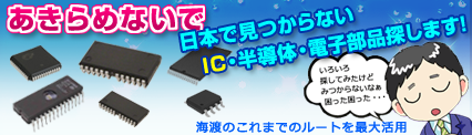 IC・半導体・電子部品探します!